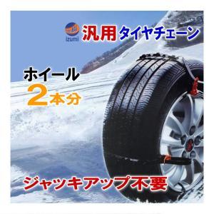 タイヤチェーン_汎用タイプ 非金属スノーチェーン 簡単取付 雪山 雪道 アイスバーン対策に 冬用タイヤ スタットレスタイヤ(スタッドレス)との併用で|auto-parts-osaka