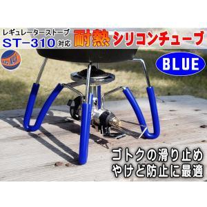 ブルー シリコンホース レギュレーターストーブ ゴトクの滑り止め 伝導熱から火傷を防止 やけど シン...