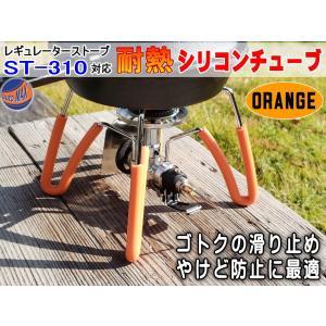オレンジ シリコンホース レギュレーターストーブ ゴトクの滑り止め 伝導熱から火傷を防止 やけど シ...