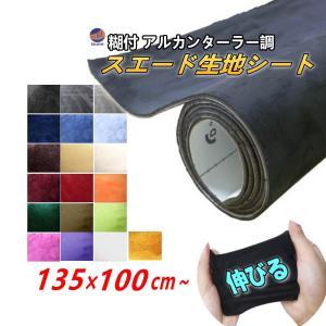 スエード(大) ダークグレー♪135cm×1mスエード生地シート 糊付き/アルカンターラ調/アルカンターラシートバックスキンルック曲面対応カッティング内装|auto-parts-osaka