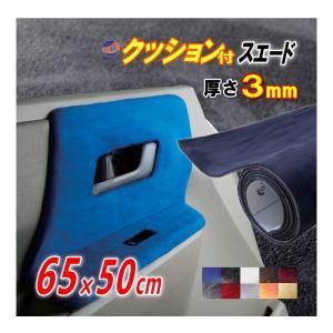 スエード(小) ダークグレー●65cm×50cmスエード生地シート 糊付き/アルカンターラ調/アルカンターラシートバックスキンルック曲面対応カッティング内装|auto-parts-osaka