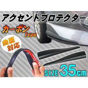 アクセントプロテクター カーボン(L) 35cm 汎用バンパーガード ブラック コーナーやスポイラーをガード ガリ傷防止や傷隠しに バンパーモールとしても|auto-parts-osaka