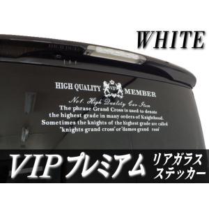VIPプレミアム (白)●ホワイト ステッカー 当店オリジナル デザイン/アルファベット/文字/シール/通販 激安!/貼り方簡単!リアウインドウに!|auto-parts-osaka