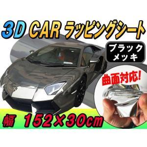 メッキ ラッピングシート(30cm) 黒♪幅152×30cmカーボディ/ブラック クローム鏡面ミラー調フィルム/フル ラップ伸縮ビニール/メタル調3D曲面対応カスタム|auto-parts-osaka