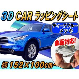 メッキ ラッピングシート(大) ディープブルー♪幅152×100cmカーボディ/クローム鏡面ミラー調フィルム/フル ラップ伸縮ビニール/メタル調3D曲面対応カスタム|auto-parts-osaka
