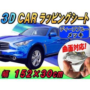 メッキ ラッピングシート(30cm) ディープブルー♪幅152×30cmカーボディ/クローム鏡面ミラー調フィルム/フル ラップ伸縮ビニール/メタル調3D曲面対応カスタム|auto-parts-osaka
