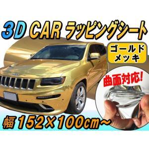 メッキ ラッピングシート(大) 金♪幅152×100cmカーボディ/ゴールド クローム鏡面ミラー調フィルム/フル ラップ伸縮ビニール/メタル調3D曲面対応カスタム|auto-parts-osaka