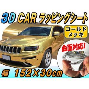 メッキ ラッピングシート(30cm) 金♪幅152×30cmカーボディ/ゴールド クローム鏡面ミラー調フィルム/フル ラップ伸縮ビニール/メタル調3D曲面対応カスタム|auto-parts-osaka