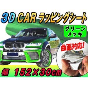 メッキ ラッピングシート(30cm) 緑♪幅152×30cmカーボディ/グリーン クローム鏡面ミラー調フィルム/フル ラップ伸縮ビニール/メタル調3D曲面対応カスタム|auto-parts-osaka