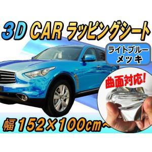 メッキ ラッピングシート(大) ライトブルー♪幅152×100cmカーボディ/クローム鏡面ミラー調フィルム/フル ラップ伸縮ビニール/メタル調3D曲面対応カスタム|auto-parts-osaka