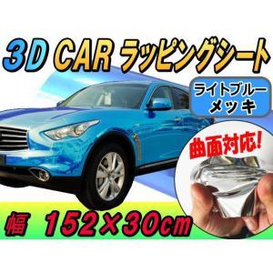 メッキ ラッピングシート(30cm) ライトブルー♪幅152×30cmカーボディ/クローム鏡面ミラー調フィルム/フル ラップ伸縮ビニール/メタル調3D曲面対応カスタム|auto-parts-osaka