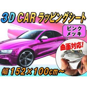 メッキ ラッピングシート(大) ピンク♪幅152×100cmカーボディ/桃色 クローム鏡面ミラー調フィルム/フル ラップ伸縮ビニール/メタル調3D曲面対応カスタム|auto-parts-osaka