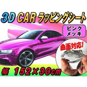 メッキ ラッピングシート(30cm) ピンク♪幅152×30cmカーボディ/桃色 クローム鏡面ミラー調フィルム/フル ラップ伸縮ビニール/メタル調3D曲面対応カスタム|auto-parts-osaka