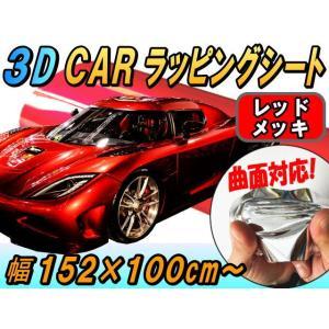 メッキ ラッピングシート(大) 赤♪幅152×100cmカーボディ/レッド クローム鏡面ミラー調フィルム/フル ラップ伸縮ビニール/メタル調3D曲面対応カスタム|auto-parts-osaka