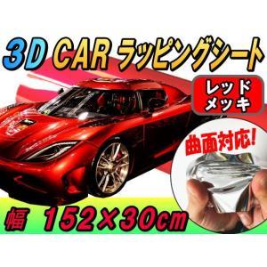 メッキ ラッピングシート(30cm) 赤♪幅152×30cmカーボディ/レッド クローム鏡面ミラー調フィルム/フル ラップ伸縮ビニール/メタル調3D曲面対応カスタム|auto-parts-osaka