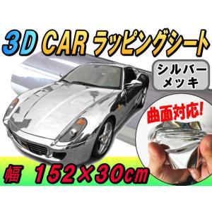 メッキ ラッピングシート(30cm) 銀♪幅152×30cmカーボディ/シルバー クローム鏡面ミラー調フィルム/フル ラップ伸縮ビニール/メタル調3D曲面対応カスタム|auto-parts-osaka