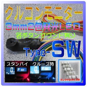 クルコンモニター【Type-SW】3mm2色発光LED トヨタ汎用 クルーズコントロール表示灯 操作音あり エレクトロタップ付 オートパーツ工房 auto-parts-workshop