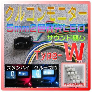 クルコンモニター【Type-W】5mm2色発光LED トヨタ汎用 クルーズコントロール表示灯 操作音無し エレクトロタップ付 オートパーツ工房 auto-parts-workshop