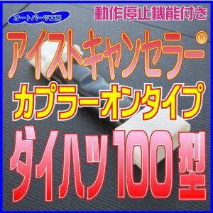 《ダイハツ100型》アイストキャンセラー カプラーオンタイプ タント ムーヴ ステラ[アイドリングス...