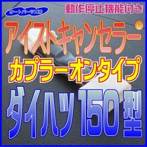 《ダイハツ150型》アイストキャンセラー カプラーオンタイプ ハイゼットカーゴ等[アイドリングストッ...