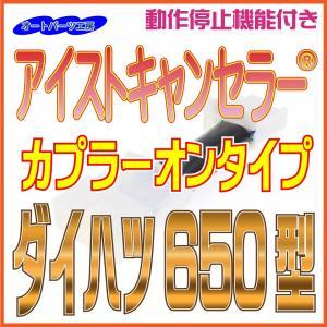 《ダイハツ650型》 アイストキャンセラー カプラーオンタイプ タントLA650 ロッキー ライズ ...