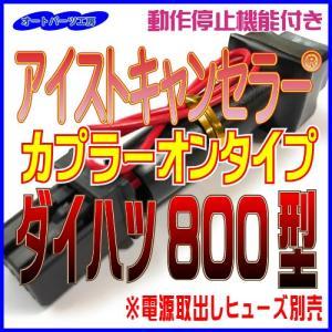 《ダイハツ800型》アイストキャンセラー カプラーオンタイプ ルーミー トール タンク等 本体内蔵タ...