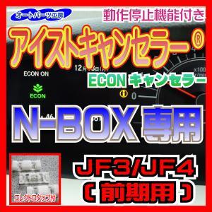 アイストキャンセラー(ECONキャンセラー)ホンダ 新型N-BOX専用 JF3/JF4 エレクトロタ...
