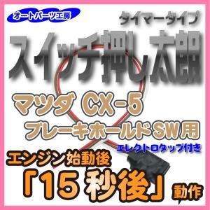 スイッチ押し太朗 【マツダ CX-5 ブレーキホールドスイッチ用】15秒後スイッチ自動押下! エレク...