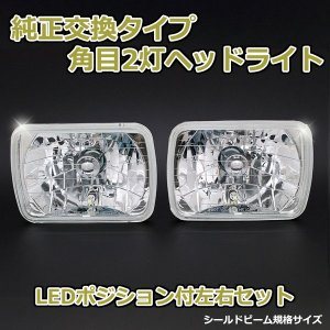 角目2灯式ヘッドライト ロデオ・ミュー  2個セット ガラス製 セミシールドビーム 2灯角型 LED ポジション付 汎用 autoaddictionjapan