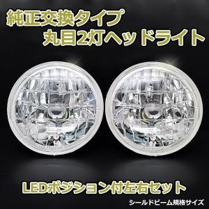 丸目2灯式ヘッドライト パジェロミニ H51A H56A 2個セット ガラス製 セミシールドビーム 2灯丸型 LED ポジション付 汎用|autoaddictionjapan