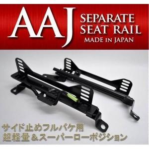 R34スカイライン4WD フルバケ用セパレートタイプ シートレール 運転席用|autoaddictionjapan