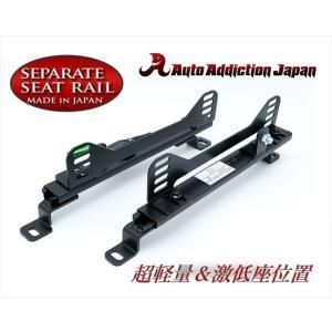 アルトHA/HB11/21S フルバケ用セパレートタイプ シートレール 運転席用|autoaddictionjapan