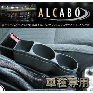 アルカボ アルファロメオ 156用ドリンク&ポケットホルダー AL-014C autoaddictionjapan