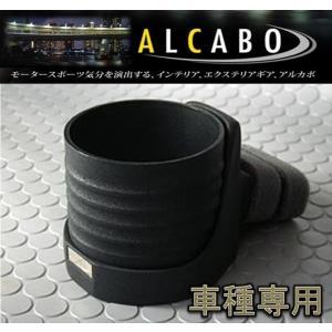 ALCABO プリウスα用ドリンクホルダー インパネ AL-T117B|autoaddictionjapan