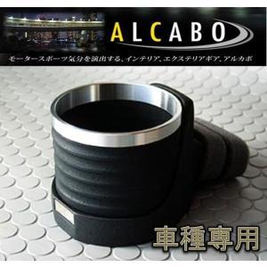 ALCABO プリウスα用ドリンクホルダー インパネ AL-T117BS|autoaddictionjapan