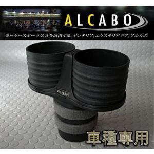 ALCABO プリウスα用ドリンクホルダー センター AL-T118B|autoaddictionjapan