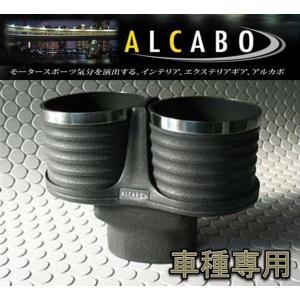 ALCABO プリウス 30系用ドリンクホルダー センター AL-T116BS autoaddictionjapan