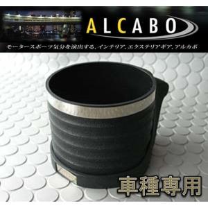 ALCABO プリウス 30系用ドリンクホルダー インパネ AL-T115BS|autoaddictionjapan