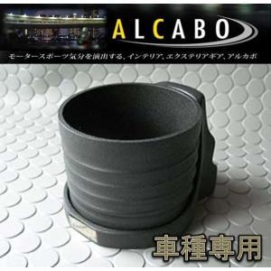 ALCABO セルシオ UCF30系用ドリンクホルダー AL-T112B|autoaddictionjapan