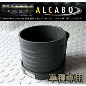 ALCABO クラウン 200系用ドリンクホルダー AL-T111B|autoaddictionjapan