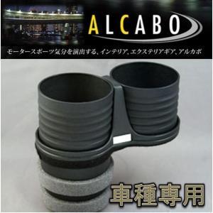 ALCABO クラウン 210系用ドリンクホルダー AL-T108B autoaddictionjapan