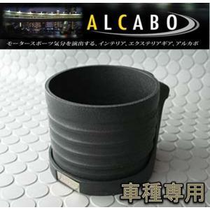ALCABO LEXUS IS/IS-F 20系ドリンクホルダー AL-T101Bインパネ|autoaddictionjapan