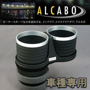 ALCABO LEXUS) IS/IS F(3代目)用ドリンクホルダー AL-T108BS|autoaddictionjapan