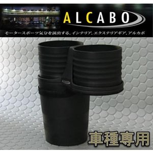 ALCABO  LEXUS LS 40系後期用ドリンクホルダー AL-T107B|autoaddictionjapan