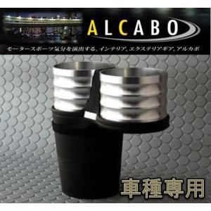 ALCABO  LEXUS (レクサス) NX用ドリンクホルダー AL-T107S autoaddictionjapan