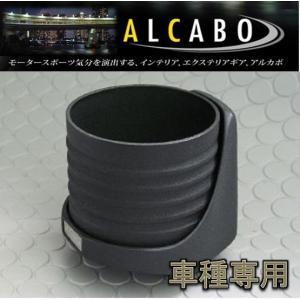 ALCABO LEXUS CT/CT F用ドリンクホルダー AL-T106B リア|autoaddictionjapan