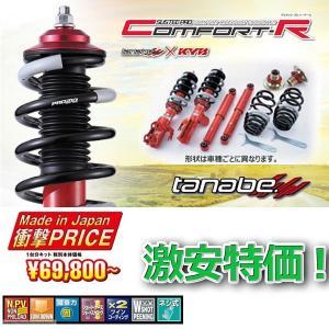 タナベ CR 車高調 ekワゴン H82W用 新品 メーカー正規販売品|autoaddictionjapan|02