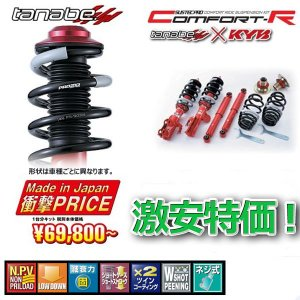 タナベ CR 車高調 ワゴンRスティングレー MC21S MC11S MC12S用 新品 メーカー正規販売品|autoaddictionjapan