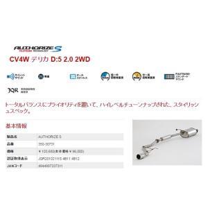 フジツボ オーソライズS CV4W デリカ D:5 2.0 2WD|autoaddictionjapan
