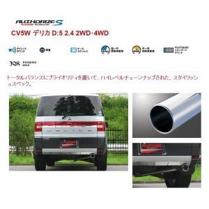 フジツボ オーソライズS CV5W デリカ D:5 2.4 2WD・4WD|autoaddictionjapan